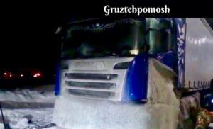 Отогрев грузовика на дороге