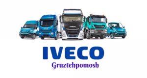 Диагностика грузовиков Ивеко на выезде в Москве