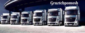 Диагностика грузовиков Мерседес на выезде в Москве