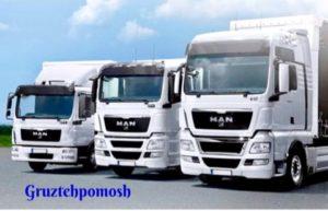 Ремонт грузовиков МАН на выезде в Москве и области