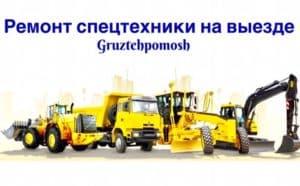 Ремонт спецтехники на выезде в Москве и области