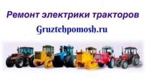 Автоэлектрик по тракторам на выезд